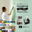 【送料無料】壁紙の上に塗れるペンキイマジン ウォール ペイント4L(水性塗料)道具セッ