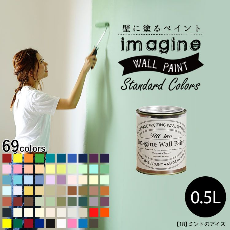 RoomClip商品情報 - 壁紙の上に塗れるペンキイマジン ウォール ペイント0.5L(水性塗料)壁紙の上に塗るのに最適なペンキ《壁・天井・屋内木部用》 (約3〜3.5平米の壁が塗れます)※メーカー直送商品