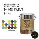【送料無料】[イマジンウォールペイント MUMU PAINT(ムームーペイント) 2L](水性塗料)(約12〜14平米使用可能)壁紙の上に塗るのに最適なペンキ《...