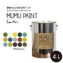 [イマジンウォールペイント MUMU PAINT(ムームーペイント) 4L](水性塗料)(約24〜28平米使用可能)壁紙の上に塗るのに最適なペンキ《壁・天井専用》※メーカー直送商品