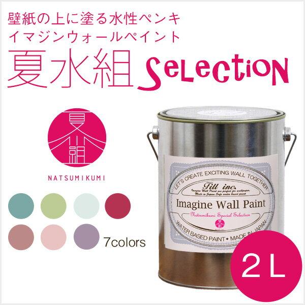[イマジンウォールペイント 夏水組セレクション 2L](水性塗料)(約12〜14平米使用可能)壁紙の上に塗るのに最適なペンキ《壁・天井専用》※メーカー直送商品.