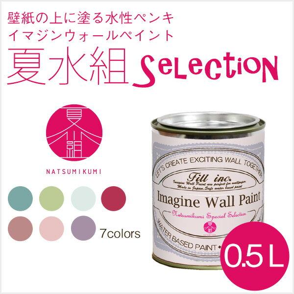 [イマジンウォールペイント 夏水組セレクション 0.5L](水性塗料)(約3〜3.5平米使用可能)壁紙の上に塗るのに最適なペンキ《壁・天井専用》※メーカー直送商品.