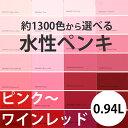 【水性ペンキ】ケリーモア・ペイント エンバイロコート(内装用) つや消しタイプ0.94L