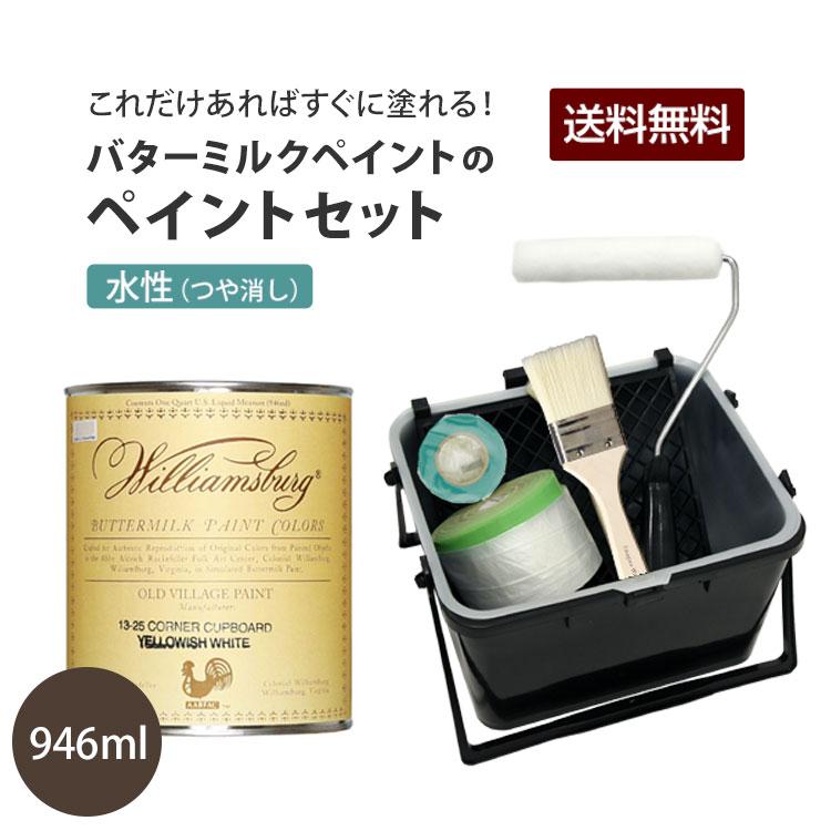 【送料無料】バターミルクペイントのペイントセット(水性)20色 バターミルクペイント946…...:kabegamiyahonpo:10071864