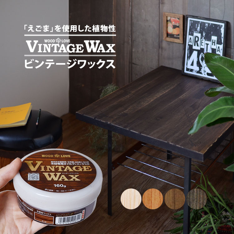 RoomClip商品情報 - ビンテージワックス VINTAGE WAX160gニッペホームプロダクツ【メーカー直送代引き不可】