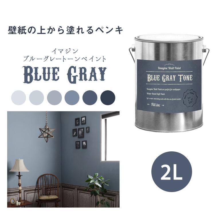 壁紙の上に塗れる水性ペンキイマジンブルーグレートーンペイント2L水性塗料(約12〜14平米使用可能)※メーカー直送商