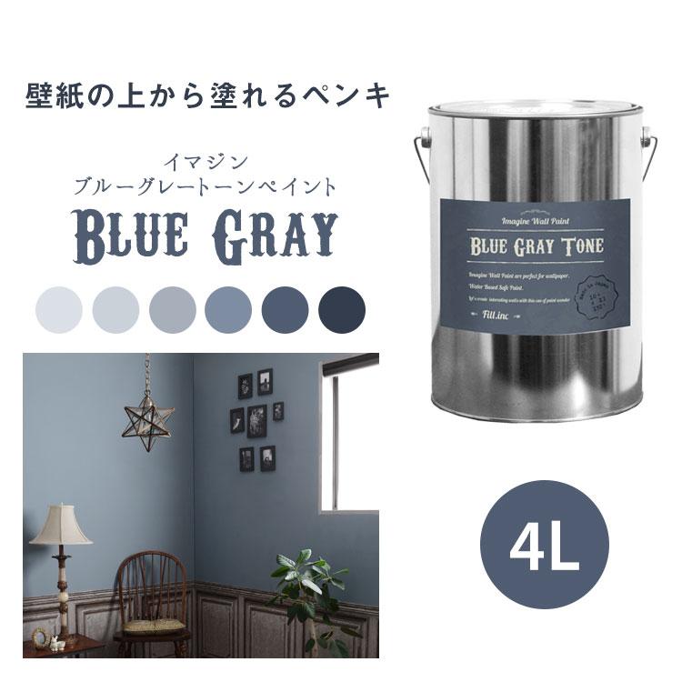 RoomClip商品情報 - 壁紙の上に塗れる水性ペンキイマジンブルーグレートーンペイント4L水性塗料(約24〜28平米使用可能)※メーカー直送商品