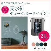 黒板塗料 水性ペンキ夏水組チョークボードペイント2L 全4色 ※メーカー直送商品