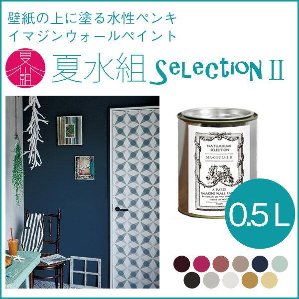 RoomClip商品情報 - イマジンウォールペイント 夏水組セレクション 0.5L.