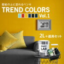 壁紙の上に塗れる水性ペンキ2Lペイントラボトレンドカラーズvol.1+塗装道具セット水性塗料(約12〜14平米使用可能)※メーカー直送商品