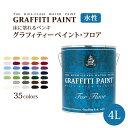 グラフィティーペイント フロア(4L)(塗布面積(2度塗り):約26平米)