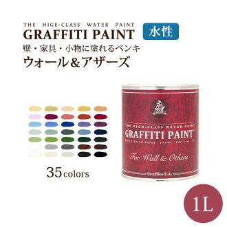 涂鸦 t 恤油漆墙及其他 (1 升) ((2 coats) 面积︰ 约 5.5 米)-可爱