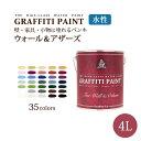 グラフィティーペイント ウォール&アザーズ(4L)(塗布面積(2度塗り):約22平米)