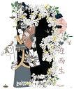 自然 タイポグラフィー 文字の壁紙カスタム壁紙 輸入壁紙PHOTOWALL / Geisha (e19648)貼ってはがせるフリース壁紙(不...