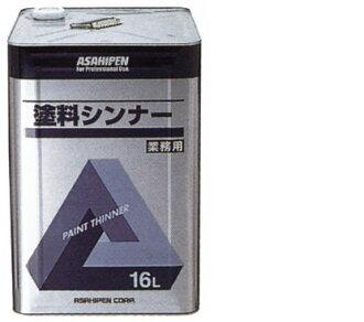 Asahi pen paint thinner 16 L [commercial]