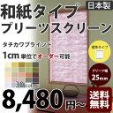 プリーツスクリーン タチカワブラインド 和風 1cm単位でオーダー可能!【送料無料】
