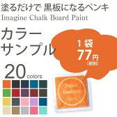 《黒板塗料》[イマジンチョークボードペイント<パウチ カラーサンプル>](1色につき一人1個まで) 1個¥39(ゆうパケットでお届け送料無料)