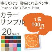 《黒板塗料》[イマジンチョークボードペイント<パウチ カラーサンプル>](ゆうパケットでお届け)(1色につき一人1個まで) 1個¥100(6個以上で送料無料)
