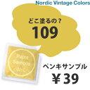 黄色(イエロー)のペンキ《水性塗料》つや消し[イマジンウォールペイント(パウチ カラーサンプル)Swedish Post Boxスウェーデンのポスト《109》](1色につき一人1個まで) 1個¥39(ゆうパケットでお届け送料無料)