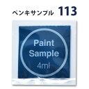 RoomClip商品情報 - 【メール便OK】 紺・藍色(ネイビー・インディゴ)のペンキ《水性塗料》つや消し[イマジンウォールペイント(パウチ カラーサンプル)Indigo Yukata藍染の浴衣《113》] 1個¥77【メール便OK】