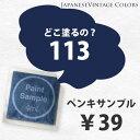 紺・藍色(ネイビー・インディゴ)のペンキ《水性塗料》つや消し[イマジンウォールペイント(パウチ カラーサンプル)Indigo Yukata藍染の浴衣《113》](1色につき一人1個まで) 1個¥39(ゆうパケットでお届け送料無料)