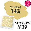 黄色(イエロー)のペンキ《水性塗料》つや消し[イマジンウォールペイント(パウチ カラーサンプル)dent de lionダンデリオン《143》](1色につき一人1個まで) 1個¥39(ゆうパケットでお届け送料無料)