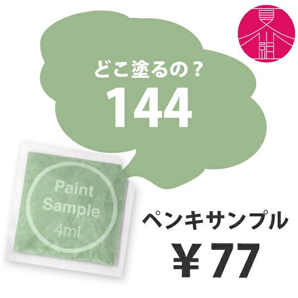 【メール便OK】 緑色(グリーン)のペンキ《水性塗料》つや消し[イマジンウォールペイント(パウチ カラーサンプル)chartreuseシャルトルーズ《144》] 1個¥77【メール便OK】