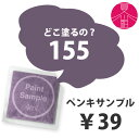 紫色(パープル)のペンキ《水性塗料》つや消し[イマジンウォールペイント(パウチ カラーサンプル)aubergineオベルジーヌ《155》](1色につき一人1個まで) 1個¥39(ゆうパケットでお届け送料無料)