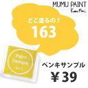 黄色(イエロー)のペンキ《水性塗料》つや消し[イマジンウォールペイント(パウチ カラーサンプル)KiKiキキ《163》](1色につき一人1個まで) 1個¥39(ゆうパケットでお届け送料無料)