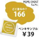 黄色(イエロー)のペンキ《水性塗料》つや消し[イマジンウォールペイント(パウチ カラーサンプル)ViViビビ《166》](1色につき一人1個まで) 1個¥39(ゆうパケットでお届け送料無料)