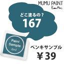 青色(ブルー)のペンキ《水性塗料》つや消し[イマジンウォールペイント(パウチ カラーサンプル)LaLaララ《167》](1色につき一人1個まで) 1個¥39(ゆうパケットでお届け送料無料)