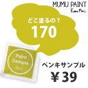 黄色(イエロー)のペンキ《水性塗料》つや消し[イマジンウォールペイント(パウチ カラーサンプル)MiMiミミ《170》](1色につき一人1個まで) 1個¥39(ゆうパケットでお届け送料無料)