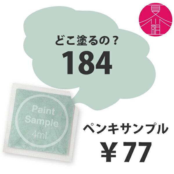 【メール便OK】 グリーンのペンキ《水性塗料》つや消し[イマジンウォールペイント(パウチ カラーサンプル)Imagine Wall Paint]1個¥77【メール便OK】