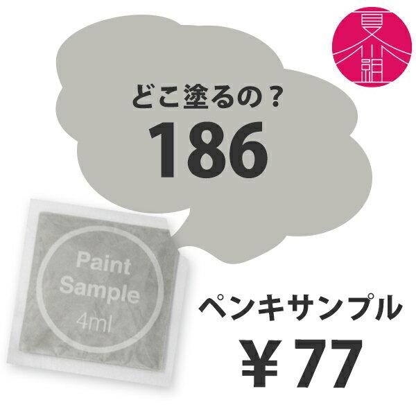 RoomClip商品情報 - 【メール便OK】 グレーのペンキ《水性塗料》つや消し[イマジンウォールペイント(パウチ カラーサンプル)Imagine Wall Paint]1個¥77【メール便OK】