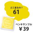 黄色のペンキ《水性塗料》つや消し[イマジンウォールペイント(パウチ カラーサンプル)パワフルエナジー《61》](1色につき一人1個まで) 1個¥39(ゆうパケットでお届け送料無料)