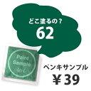 緑のペンキ《水性塗料》つや消し[イマジンウォールペイント(パウチ カラーサンプル)優しい自然《62》](1色につき一人1個まで) 1個¥39(ゆうパケットでお届け送料無料)