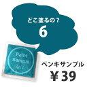 緑のペンキ《水性塗料》つや消し[イマジンウォールペイント(パウチ カラーサンプル)クジャクの羽《6》](1色につき一人1個まで) 1個¥39(ゆうパケットでお届け送料無料)