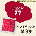 赤のペンキ《水性塗料》つや消し[イマジンウォールペイント(パウチ カラーサンプル)ムーラン・ルージュ《77》](1色につき一人1個まで) 1個¥39(ゆうパケットでお届け送料無料)