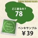 緑のペンキ《水性塗料》つや消し[イマジンウォールペイント(パウチ カラーサンプル)マロニエの並木《7