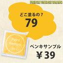 黄色のペンキ《水性塗料》つや消し[イマジンウォールペイント(パウチ カラーサンプル)ミモレットチーズ《79》](1色につき一人1個まで) 1個¥39(ゆうパケットでお届け送料無料)