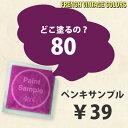 紫(パープル)のペンキ《水性塗料》つや消し[イマジンウォールペイント(パウチ カラーサンプル)記念日のボルドー《80》](1色につき一人1個まで) 1個¥39(ゆうパケットでお届け送料無料)