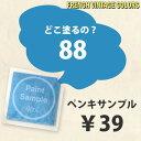 青(ブルー)のペンキ《水性塗料》つや消し[イマジンウォールペイント(パウチ カラーサンプル)8月の地中海《88》](1色につき一人1個まで) 1個¥39(ゆうパケットでお届け送料無...