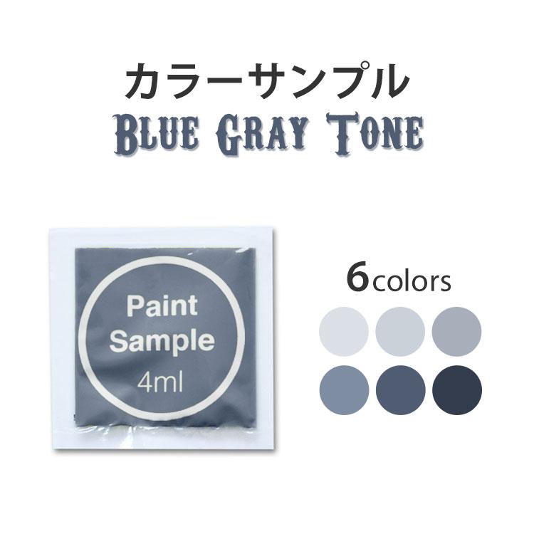 RoomClip商品情報 - 【メール便OK】 ブルーグレーのペンキ 《水性塗料》つや消し [イマジンブルーグレートーンペイント(パウチ カラーサンプル)Imagine Blue Gray Tone Paint]1個¥77【メール便OK