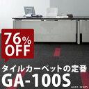 タイルカーペットGA-100東リ(サイズ:50×50cm)★4枚単位でご注文下さい(1ケース 20枚ごとに送料500円(一部地域除く))