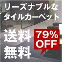 【送料無料】今なら超特価キャンペーン価格!リーズナブルなタイルカーペットの定番!【沖縄・...