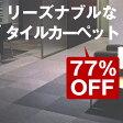 【ランキング入賞】東リタイルカーペットGA-400 GA400★4枚単位でご注文下さい(1ケース 20枚ごとに送料500円(一部地域除く))