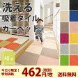 【送料無料】[洗えるタイルカーペット 吸着式 ペット・床暖房対応 東リ ファブリックフロア スマイフィール アタック260(size:400×400cm)](10枚以上1枚単位で販売)※金額は1枚の金額です。