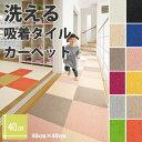 タイルカーペット 【送料無料】[洗えるタイルカーペット 吸着式 ペット・床暖房対応