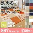 【送料無料】[洗えるタイルカーペット 吸着式 ・床暖房対応 東リ ファブリックフロア スマイフィール アタック350(size:400×400cm)](20枚以上1枚単位)