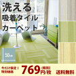 【送料無料】[洗えるタイルカーペット 吸着式 ペット・床暖房対応 東リ ファブリックフロア スマイフィール スクエア2300(size:500×500cm)](10枚以上1枚単位で販売)※金額は1枚の金額です。